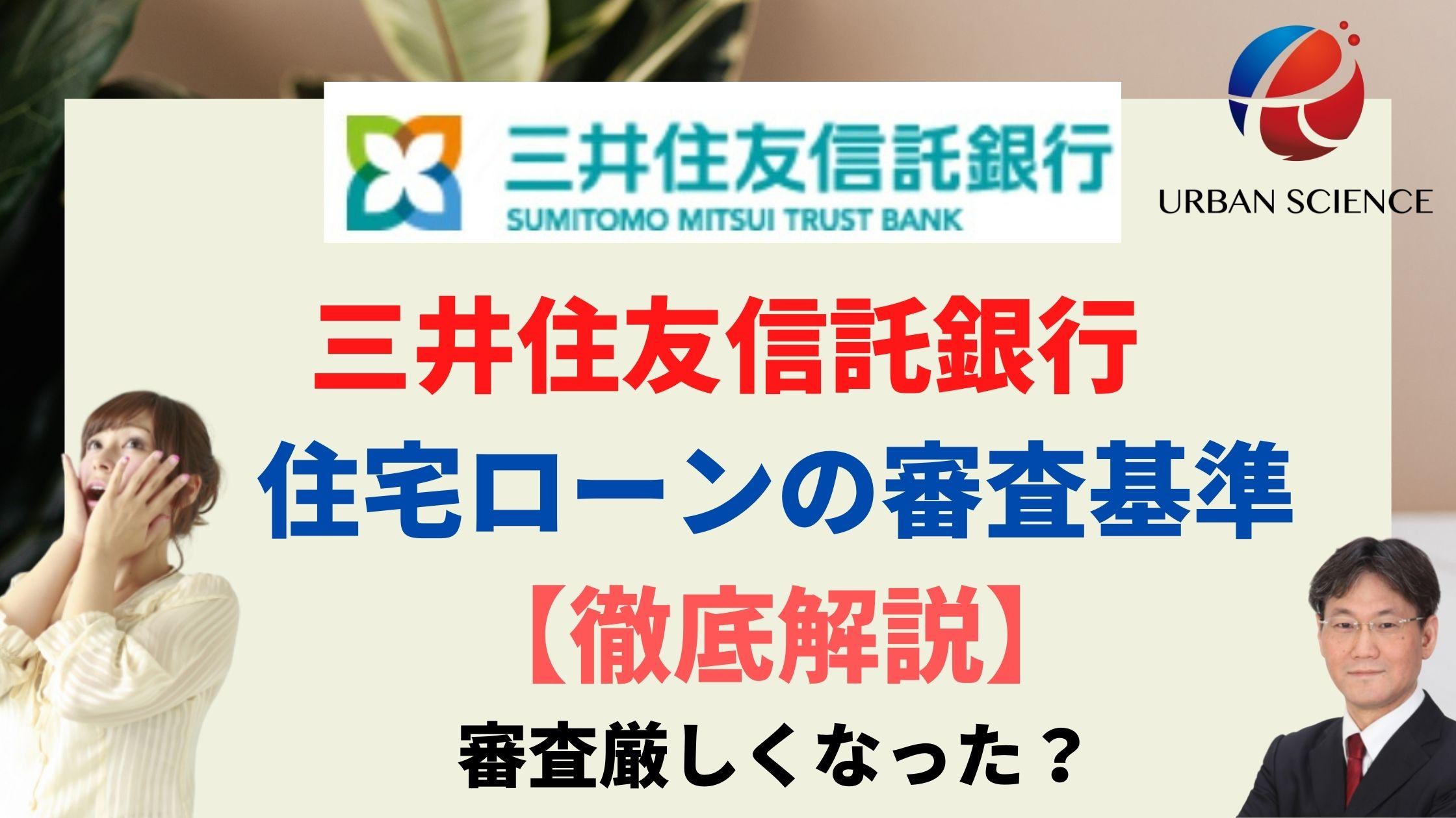 ローン 三井 住宅 信託 住友 銀行