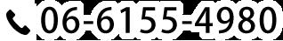 06-6155-4980